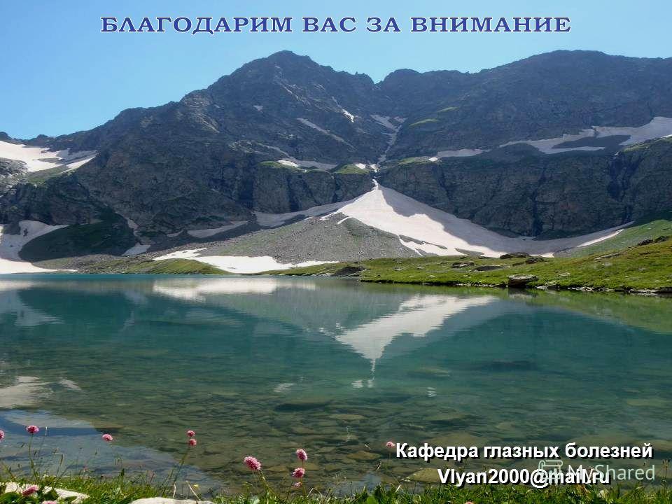 Кафедра глазных болезней Vlyan2000@mail.ru Кафедра глазных болезней Vlyan2000@mail.ru