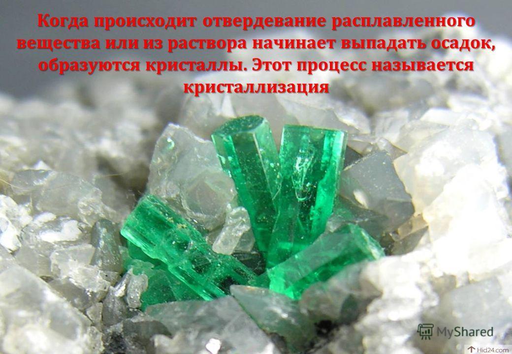 Когда происходит отвердевание расплавленного вещества или из раствора начинает выпадать осадок, образуются кристаллы. Этот процесс называется кристаллизация