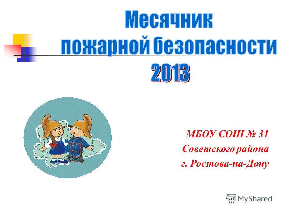МБОУ СОШ 31 Советского района г. Ростова-на-Дону