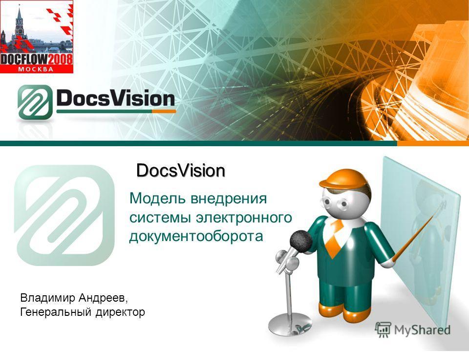 DocsVision Модель внедрения системы электронного документооборота Владимир Андреев, Генеральный директор