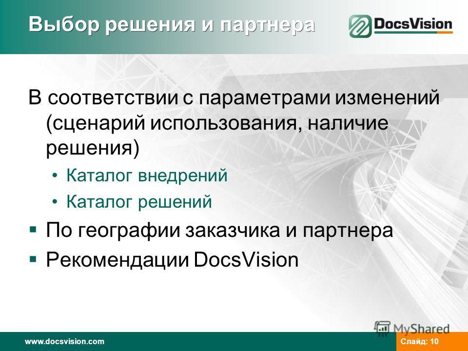 www.docsvision.comСлайд: 10 Выбор решения и партнера В соответствии с параметрами изменений (сценарий использования, наличие решения) Каталог внедрений Каталог решений По географии заказчика и партнера Рекомендации DocsVision