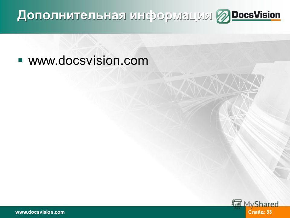 www.docsvision.comСлайд: 33 Дополнительная информация www.docsvision.com