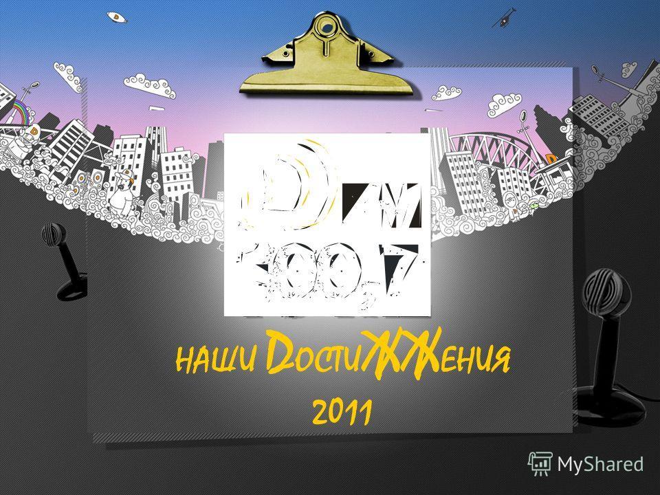 НАШИ D ОСТИ ЖЖ ЕНИЯ 2011