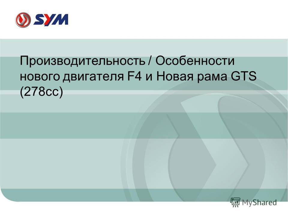 Производительность / Особенности нового двигателя F4 и Новая рама GTS (278cc)