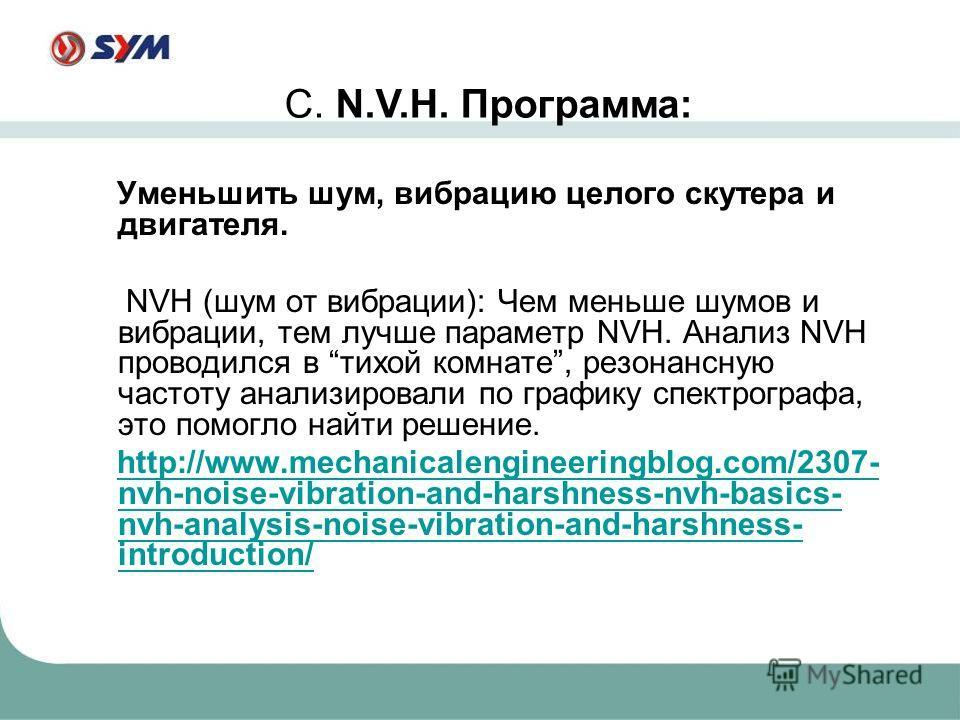 Уменьшить шум, вибрацию целого скутера и двигателя. NVH (шум от вибрации): Чем меньше шумов и вибрации, тем лучше параметр NVH. Анализ NVH проводился в тихой комнате, резонансную частоту анализировали по графику спектрографа, это помогло найти решени