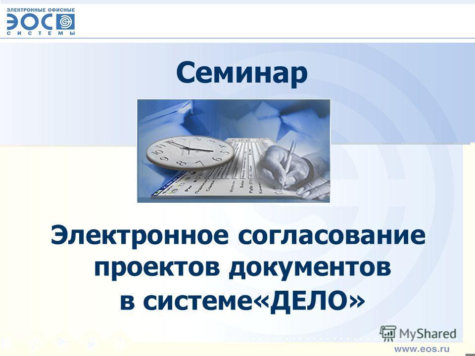 Семинар Электронное согласование проектов документов в системе«ДЕЛО»