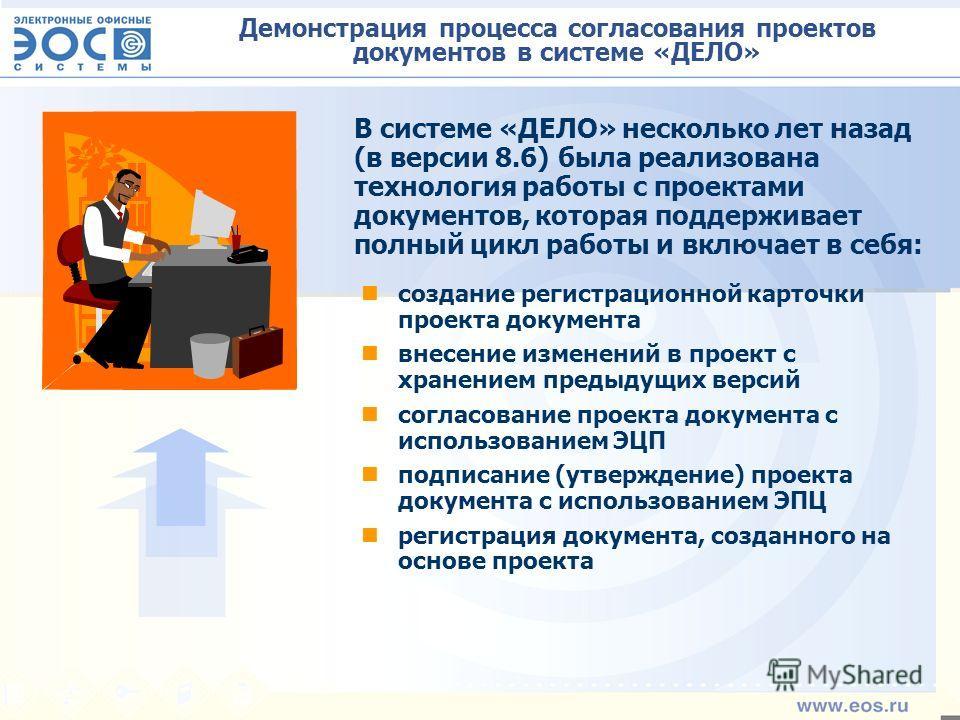 Демонстрация процесса согласования проектов документов в системе «ДЕЛО» создание регистрационной карточки проекта документа внесение изменений в проект с хранением предыдущих версий согласование проекта документа с использованием ЭЦП подписание (утве