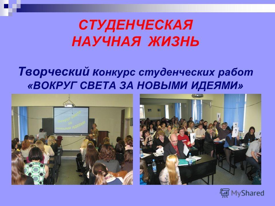 Презентация на тему Специальность Социально культурный сервис и  10 СТУДЕНЧЕСКАЯ НАУЧНАЯ ЖИЗНЬ Творческий к онкурс студенческих работ ВОКРУГ СВЕТА ЗА НОВЫМИ ИДЕЯМИ