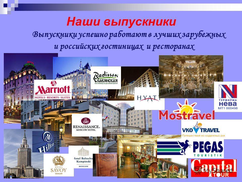 Наши выпускники Выпускники успешно работают в лучших зарубежных и российских гостиницах и ресторанах