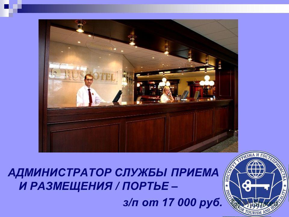 АДМИНИСТРАТОР СЛУЖБЫ ПРИЕМА И РАЗМЕЩЕНИЯ / ПОРТЬЕ – з/п от 17 000 руб.