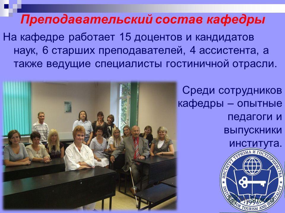 Презентация на тему Специальность Социально культурный сервис и  5 Преподавательский