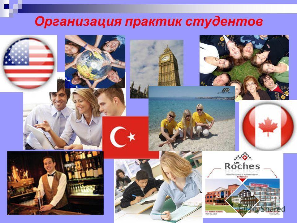 Организация практик студентов