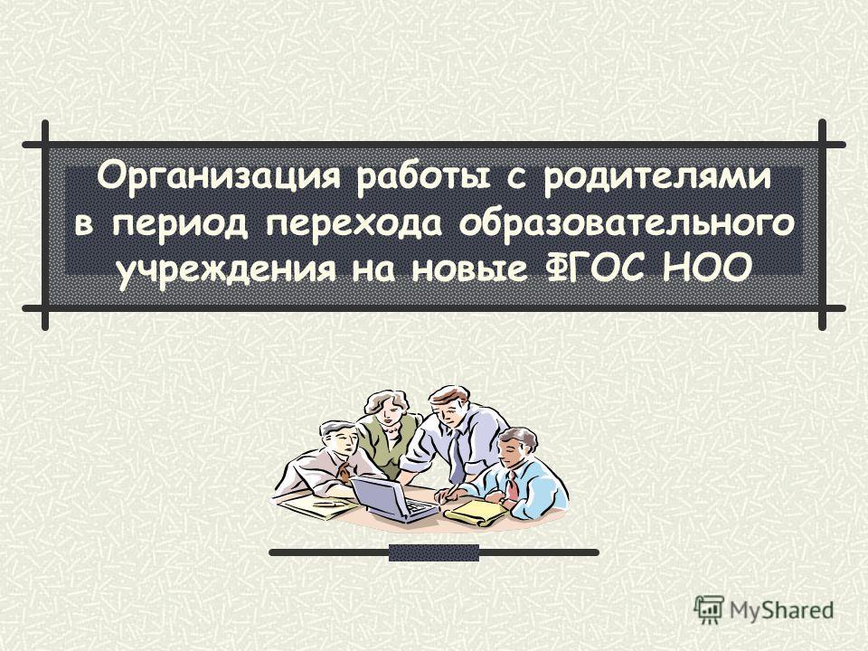 Организация работы с родителями в период перехода образовательного учреждения на новые ФГОС НОО