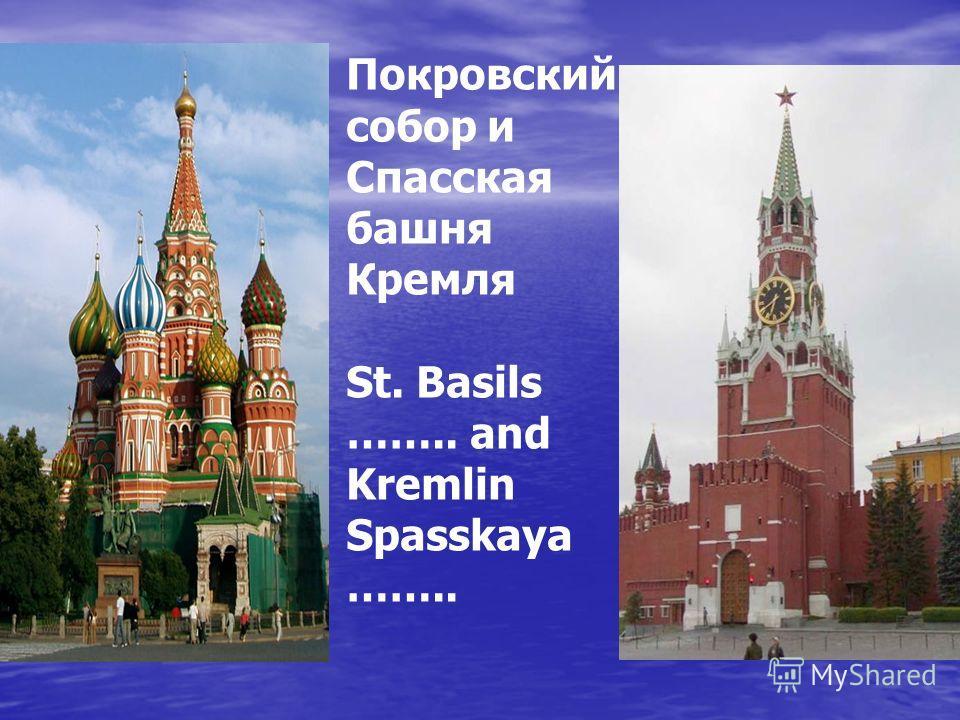 Покровский собор и Спасская башня Кремля St. Basils …….. and Kremlin Spasskaya ……..