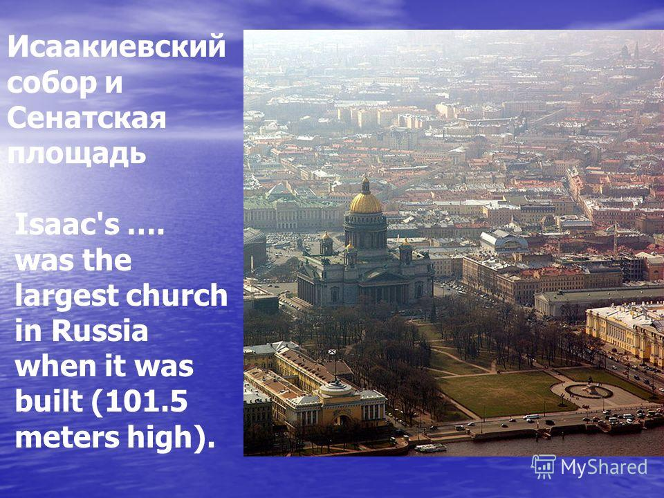 Исаакиевский собор и Сенатская площадь Isaac's …. was the largest church in Russia when it was built (101.5 meters high).