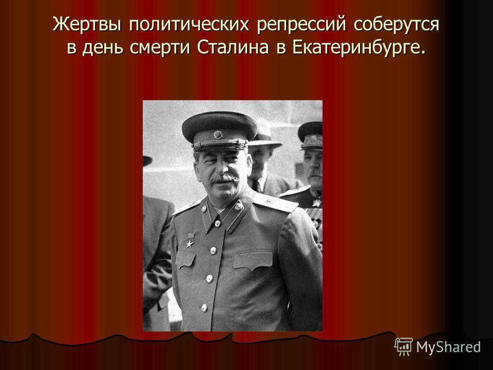 Жертвы политических репрессий соберутся в день смерти Сталина в Екатеринбурге.