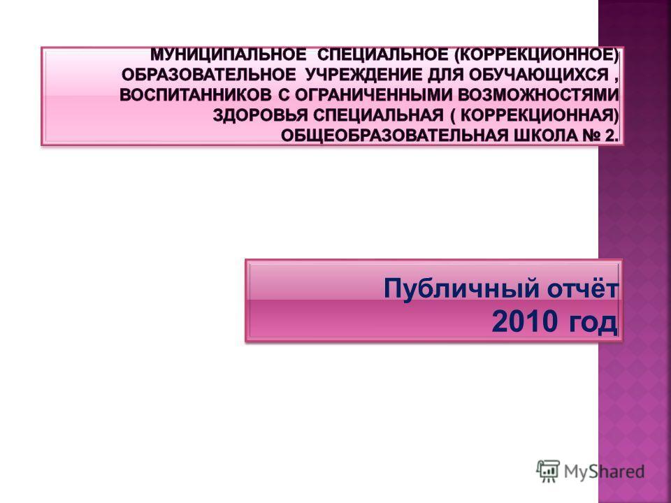 Публичный отчёт 2010 год Публичный отчёт 2010 год