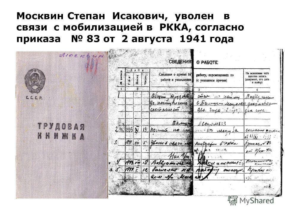 Москвин Степан Исакович, уволен в связи с мобилизацией в РККА, согласно приказа 83 от 2 августа 1941 года