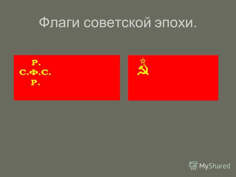 Флаги советской эпохи.