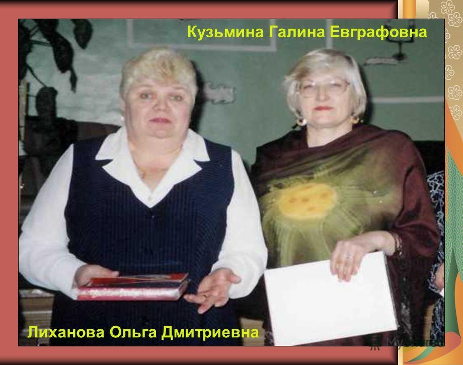 Лиханова Ольга Дмитриевна Кузьмина Галина Евграфовна