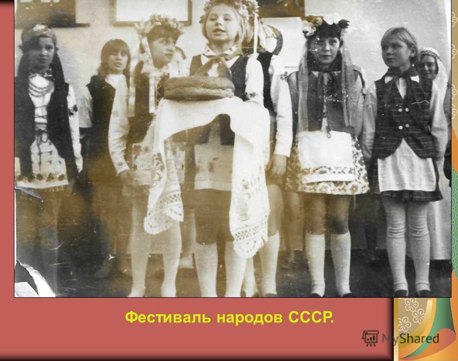 Фестиваль народов СССР.