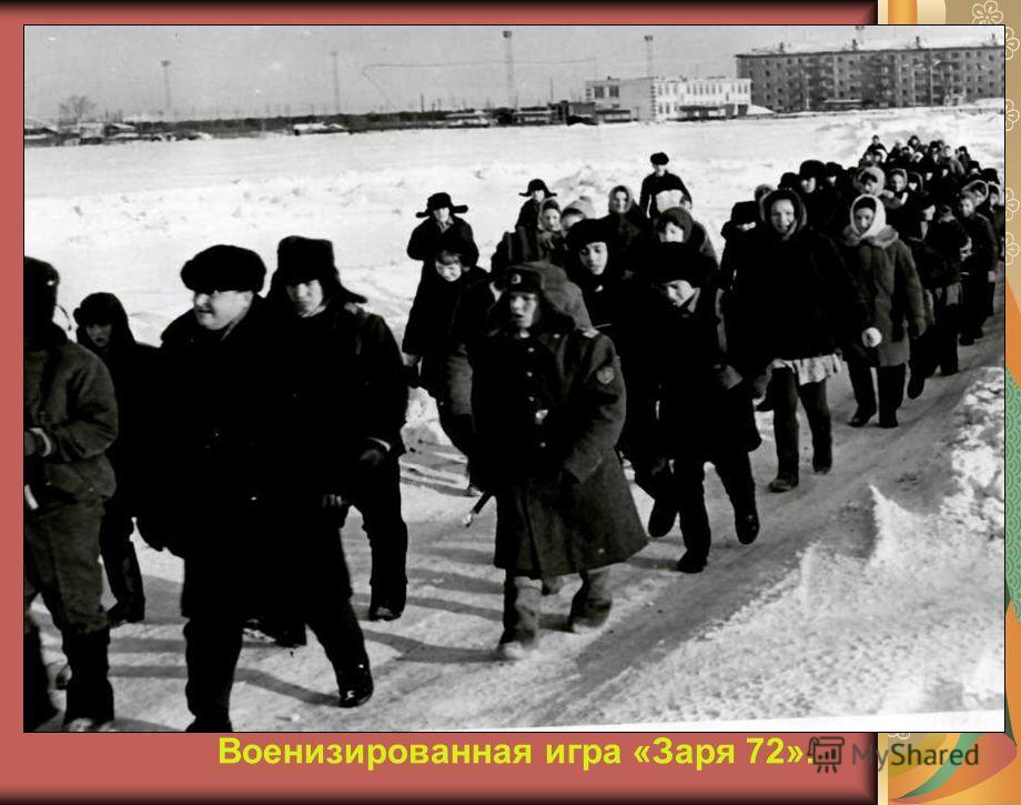 Военизированная игра «Заря 72».