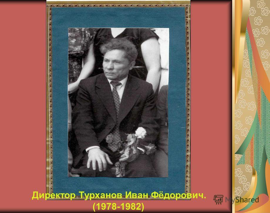 Директор Турханов Иван Фёдорович. (1978-1982)