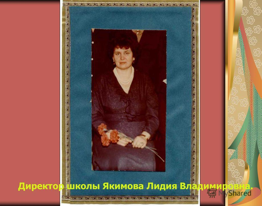 Директор школы Якимова Лидия Владимировна.