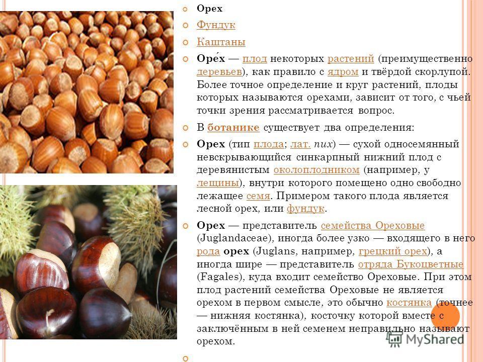 Костянка Персик типичная костянка Костянка плод растений с твёрдой деревянистой косточкой и мясистым или кожистым наружным слоем. Разделяются однокостянка (например, вишня, слива, персик) и многокостянка (например, малина, ежевика, морошка).вишняслив