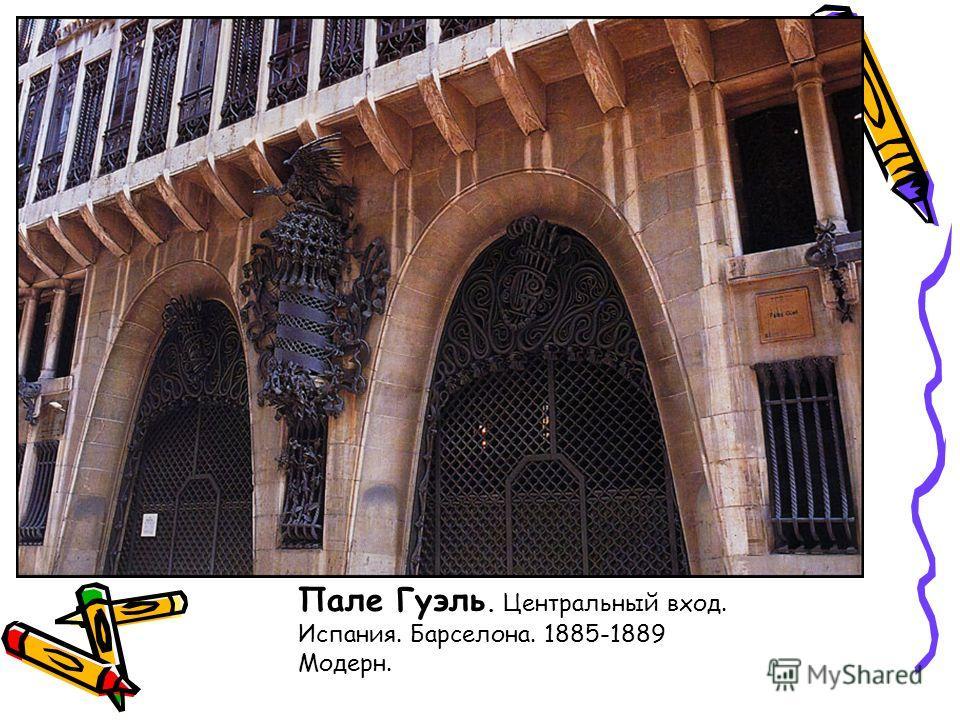 Пале Гуэль. Центральный вход. Испания. Барселона. 1885-1889 Модерн.