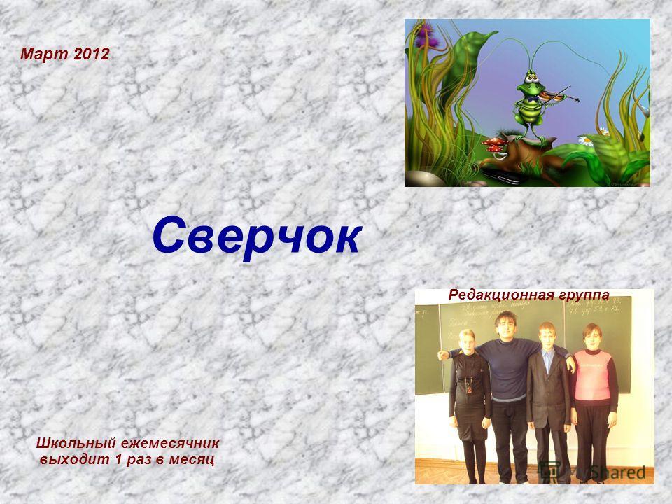 Сверчок Школьный ежемесячник выходит 1 раз в месяц Март 2012 Редакционная группа