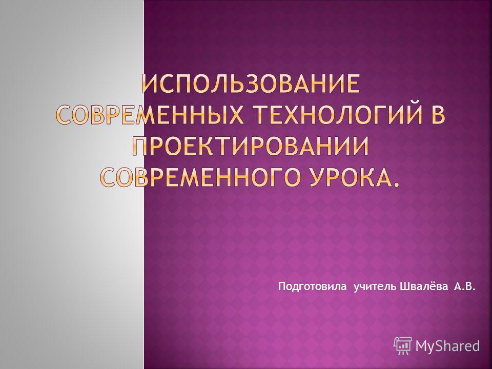 Подготовила учитель Швалёва А.В.
