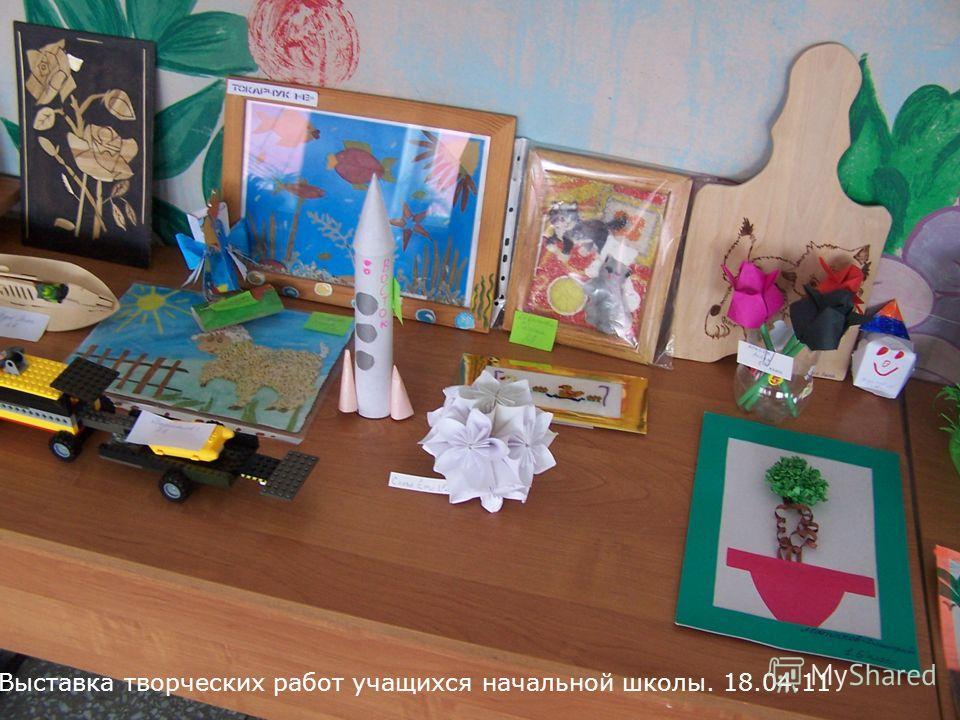 Выставка творческих работ учащихся начальной школы. 18.04.11