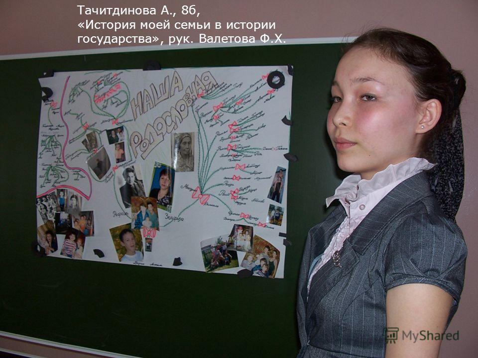 Тачитдинова А., 8б, «История моей семьи в истории государства», рук. Валетова Ф.Х.