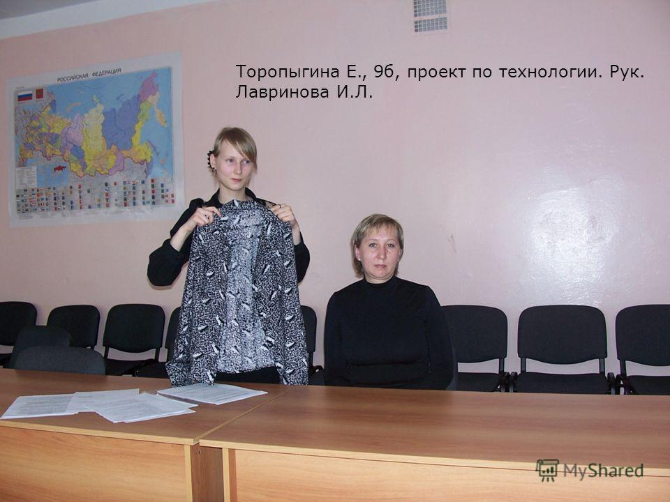 Торопыгина Е., 9б, проект по технологии. Рук. Лавринова И.Л.