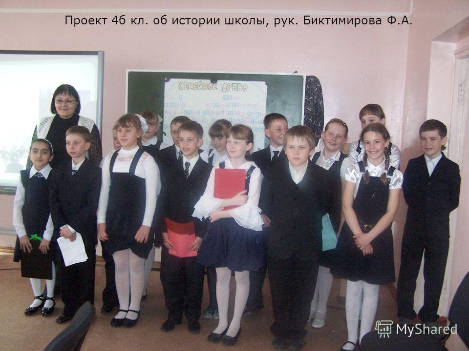 Проект 4б кл. об истории школы, рук. Биктимирова Ф.А.