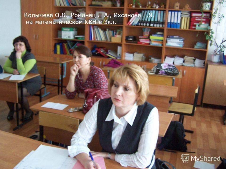 Колычева О.В., Романец Л.А., Ихсанова Г.Я. на математическом КВН в 3кл.