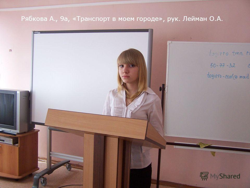 Рябкова А., 9а, «Транспорт в моем городе», рук. Лейман О.А.