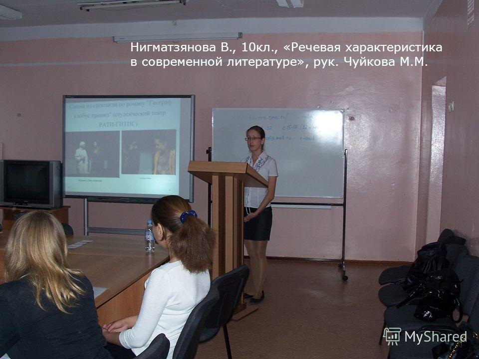 Нигматзянова В., 10кл., «Речевая характеристика в современной литературе», рук. Чуйкова М.М.
