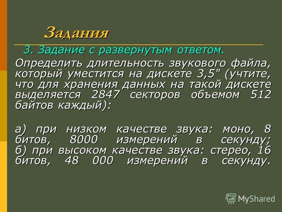 Задания Задания 3. Задание с развернутым ответом. Определить длительность звукового файла, который уместится на дискете 3,5