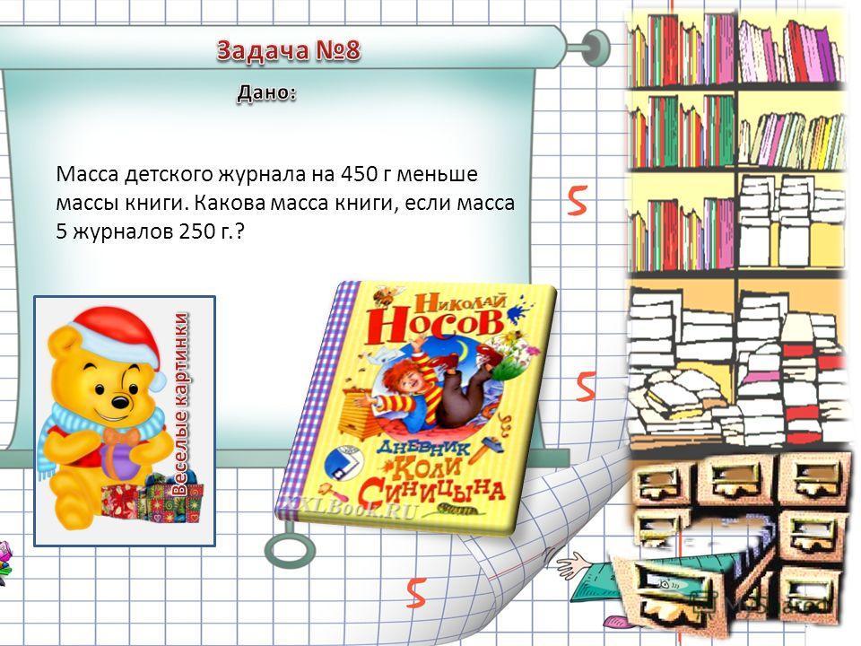 Масса детского журнала на 450 г меньше массы книги. Какова масса книги, если масса 5 журналов 250 г.?