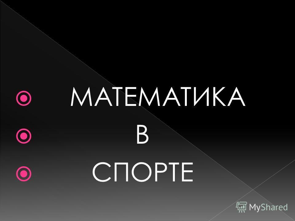Презентация на тему Цель Определить связь науки математики и  2 Цель Определить связь науки математики