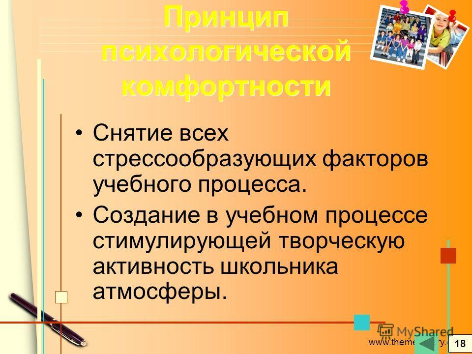 www.themegallery.com Принцип психологической комфортности Снятие всех стрессообразующих факторов учебного процесса. Создание в учебном процессе стимулирующей творческую активность школьника атмосферы. 18