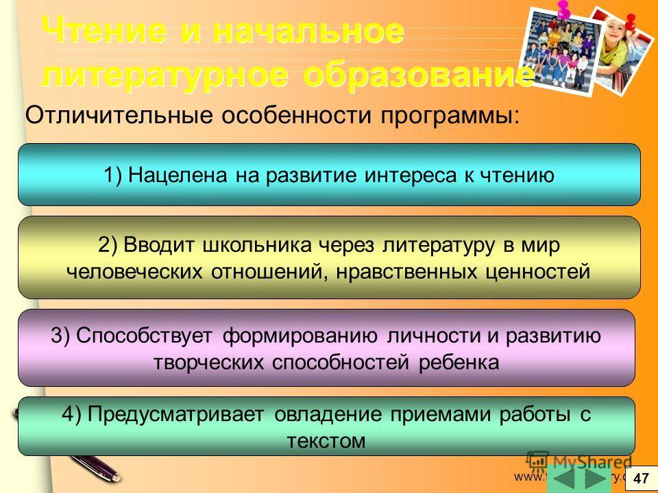 www.themegallery.com Чтение и начальное литературное образование Чтение и начальное литературное образование Отличительные особенности программы: 1) Нацелена на развитие интереса к чтению 2) Вводит школьника через литературу в мир человеческих отноше