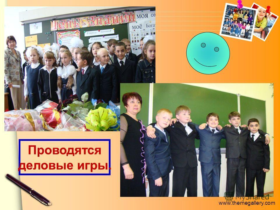 www.themegallery.com Проводятся деловые игры.