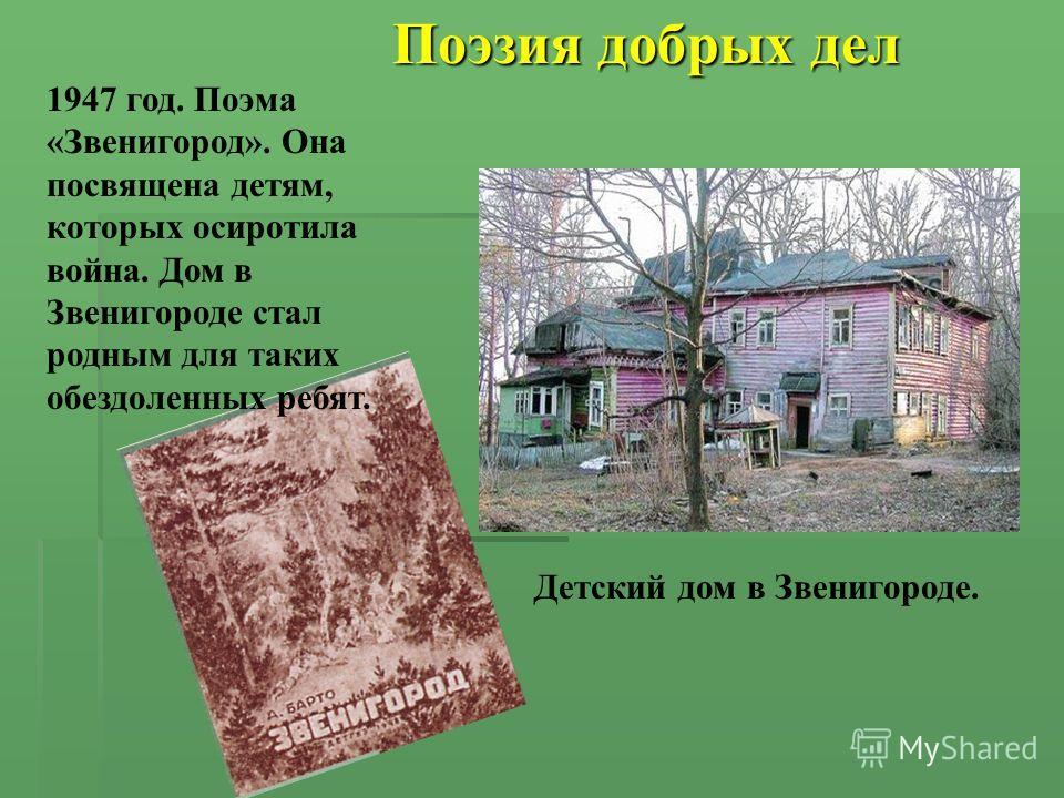 Детский дом в Звенигороде. Поэзия добрых дел 1947 год. Поэма «Звенигород». Она посвящена детям, которых осиротила война. Дом в Звенигороде стал родным для таких обездоленных ребят.