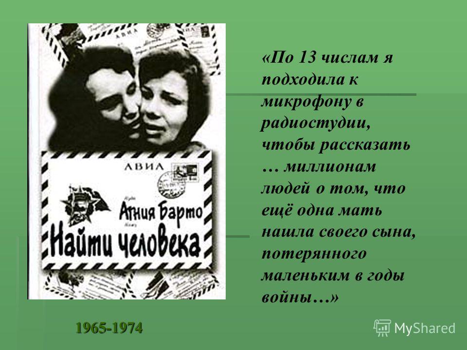 1965-1974 «По 13 числам я подходила к микрофону в радиостудии, чтобы рассказать … миллионам людей о том, что ещё одна мать нашла своего сына, потерянного маленьким в годы войны…»