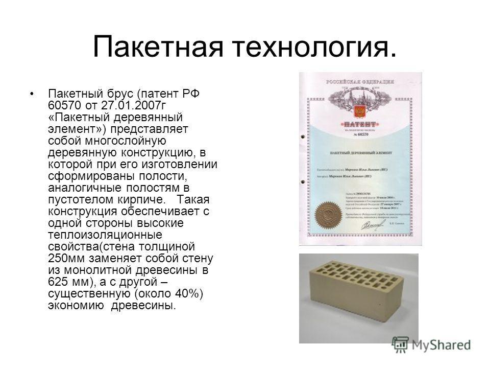 Пакетная технология. Пакетный брус (патент РФ 60570 от 27.01.2007г «Пакетный деревянный элемент») представляет собой многослойную деревянную конструкцию, в которой при его изготовлении сформированы полости, аналогичные полостям в пустотелом кирпиче.