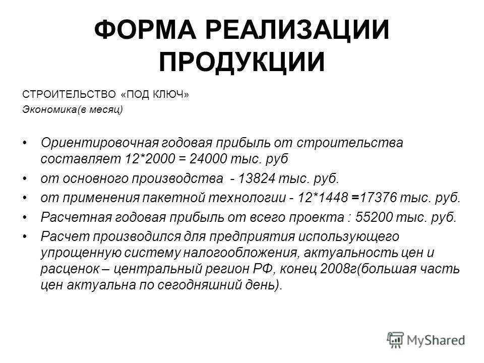 ФОРМА РЕАЛИЗАЦИИ ПРОДУКЦИИ СТРОИТЕЛЬСТВО «ПОД КЛЮЧ» Экономика(в месяц) Ориентировочная годовая прибыль от строительства составляет 12*2000 = 24000 тыс. руб от основного производства - 13824 тыс. руб. от применения пакетной технологии - 12*1448 =17376