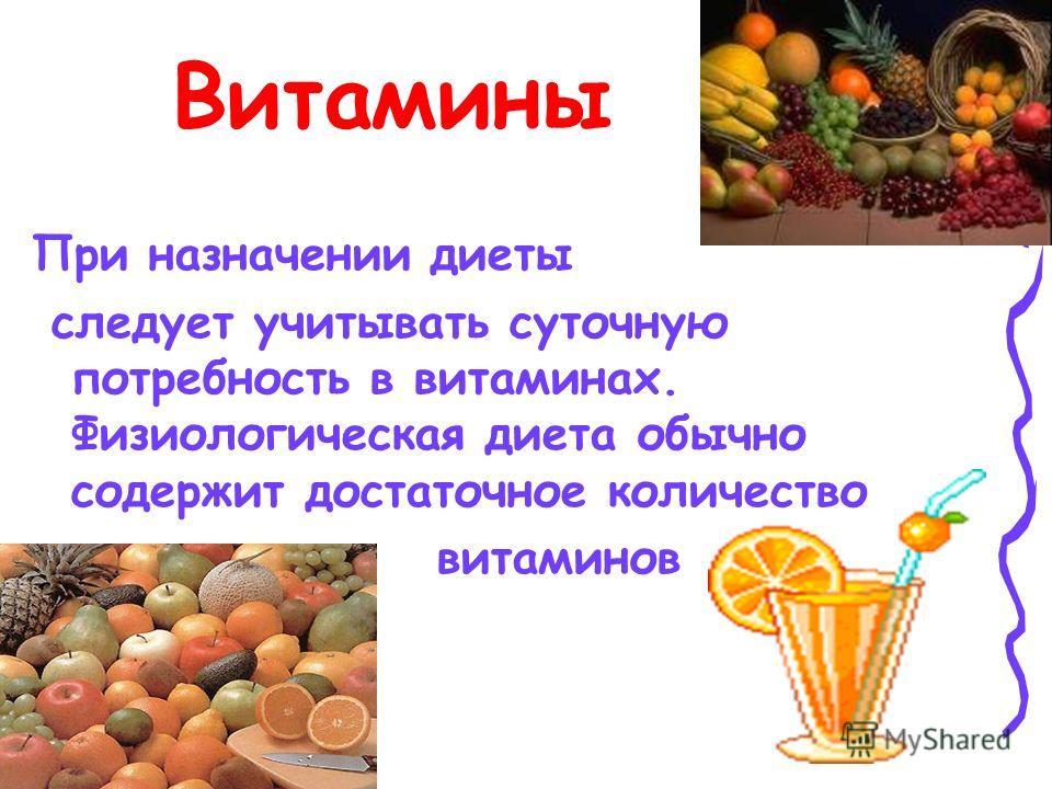 Витамины При назначении диеты следует учитывать суточную потребность в витаминах. Физиологическая диета обычно содержит достаточное количество витаминов